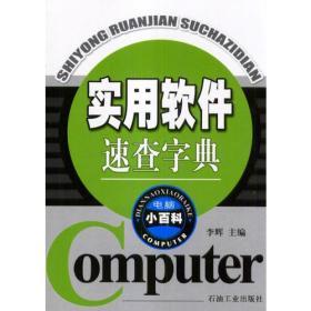 电脑小百科:实用软件速查字典