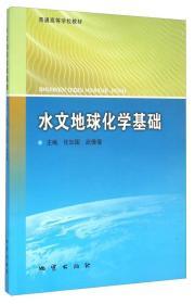 水文地球化学基础 任加国武倩倩 地质出版社 2014年08月01日 9787116089730