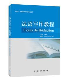 二手法语写作教程王秀丽主编外语教学与研究出版社 9787513516204