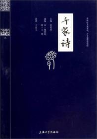 钟书国学精粹:千家诗