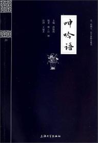 钟书国学精粹:呻吟语