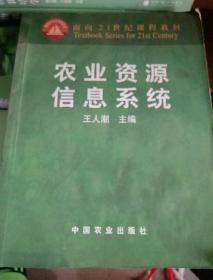 农业资源信息系统