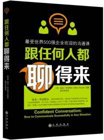 跟任何人都聊得来:写给内向者的沟通心理学