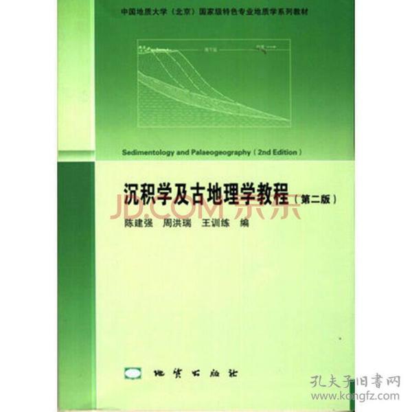 沉积学及古地理学教程(第二版)
