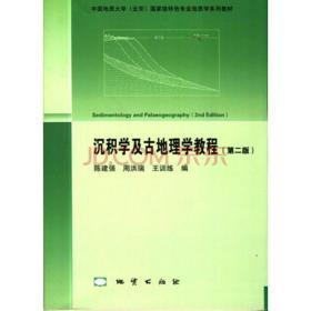 沉积学及古地理学教程第二版 陈建强 周洪瑞 王训?ZY0305