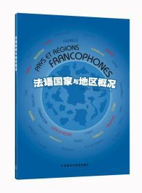 法语国家与地区概况丁雪英外语教学与研究出版社9787560054612