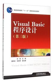 Visual Basic程序设计(第三版)