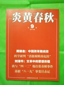 炎黄春秋杂志 全新2011年第09期导读:张闻天理论的两大亮点...张培森
