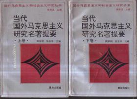 国外马克思主义和社会主义研究丛书 当代国外马克思主义研究名著提要(上下卷 缺中)