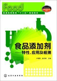 食品添加剂:特性、应用及检测(卢晓黎)