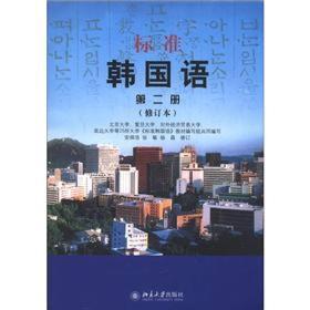 二手标准韩国语 第二册(修订版)安炳浩等修订 北京大学出版社