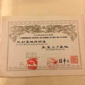 北京登长城纪念证书