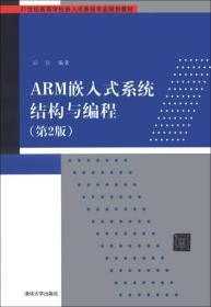 ARM嵌入式系统结构与程(第二版)