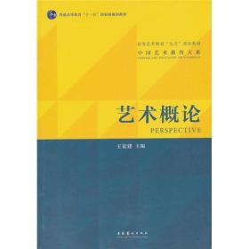 艺术概论 王宏建 文化艺术出版社 9787503943355