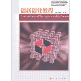 创新创业教程