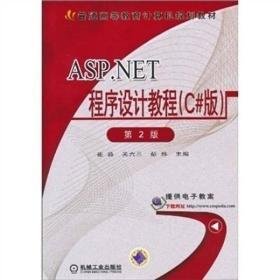 正版二手ASP.NET程序设计教程C#版第二2版9787111312239