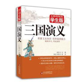 三国演义(无障碍阅读学生版)