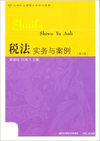 税法:实务与案例(第三版)/21世纪应用型本科规划教材