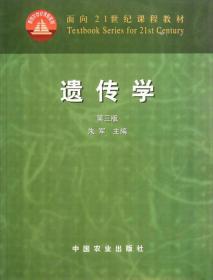 面向21世纪课程教材:遗传学(第3版)