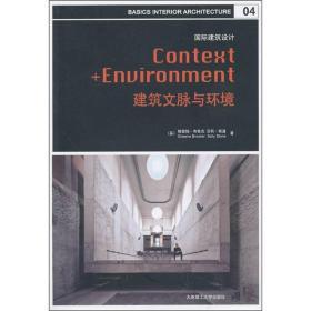 国际建筑设计04:建筑文脉与环境