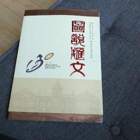 图说汇文 南京市人民中学 南京市汇文女子中学130周年办学历程1887-2017