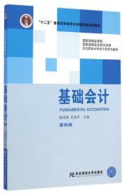 基础会计 第4版第四版  陈国辉 东北财经大学出版社 9787565417849