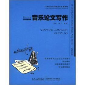 音乐论文写作 李虻 姚兰 9787562134732 西南师范大学出版社