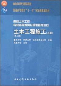 """面向21世纪课程教材·普通高等教育""""十一五""""国家级规划教材:土木工程施工(上册)(第二版)"""