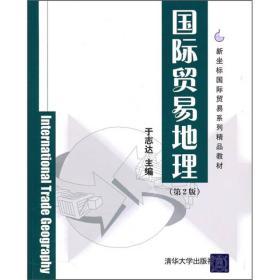 国际贸易地理 第二版 于志达 清华大学 9787302239505