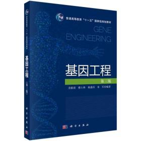 基因工程(第三版)