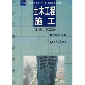 土木工程施工(上册)(第2版)