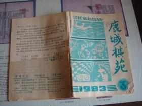 鹿城棋苑1983.3
