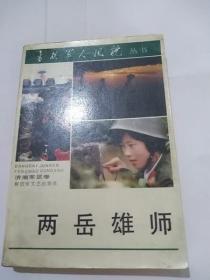 《当代军人风貌》报告文学丛书:两岳雄师