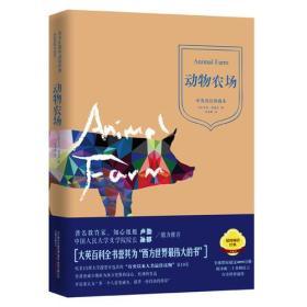动物农场(精装典藏本,新课标语文阅读丛书)