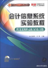 正版二手会计信息系统实验教程-用友ERP-U8V10.1版-用友ERP-U8V10.19787302321521