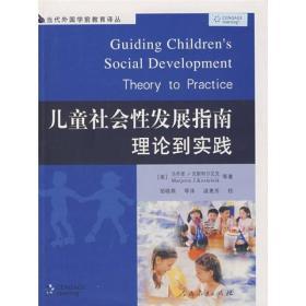 儿童社会性发展指南理论到实践