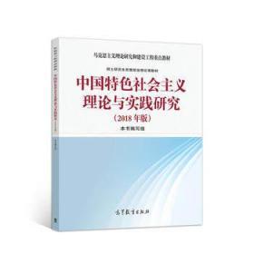 中国特色社会主义理论与实践研究(2018年版)(本书编写组)高等教育出版社9787040494808