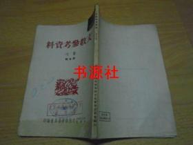 文教参考资料(丛刊) 第五辑(北京师范大学馆藏)