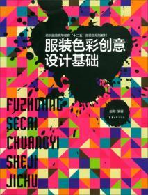 【二手包邮】服装色彩创意设计基础 赵萌 东华大学出版社