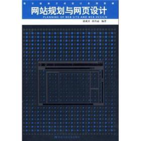 网站规划与网页设计 谢成开,孙丹丽著 西南师范出版社 978756
