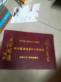 株洲龙船港李氏八修族谱 第十一卷