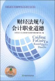 财经法规与会计职业道 经济科学出版社 9787514146028