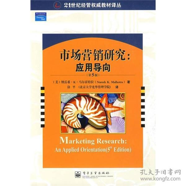 市场营销研究:应用导向(第5版)