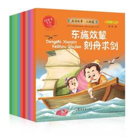 彩绘中华系列:成语故事·人物篇(10册)彩图注音