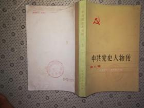 中共党史人物传 第六卷 平装