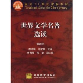 世界文学名著选读(四)