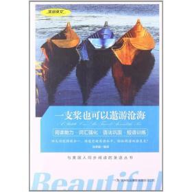 美丽英文--一支桨也可以遨游沧海