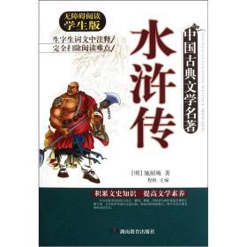 中国古典文学名著:水浒传