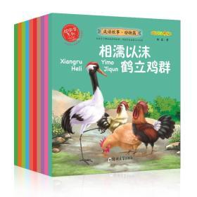 彩绘中华系列:成语故事·动物篇(10册)彩图注音