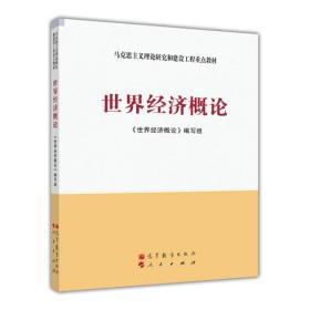 世界经济概论  编写组 9787040192582 高等教育出版社